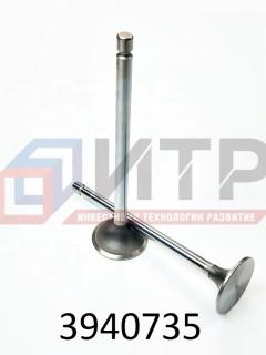 Клапан впускной Cummins (ISBe, ISF3.8) 3940735